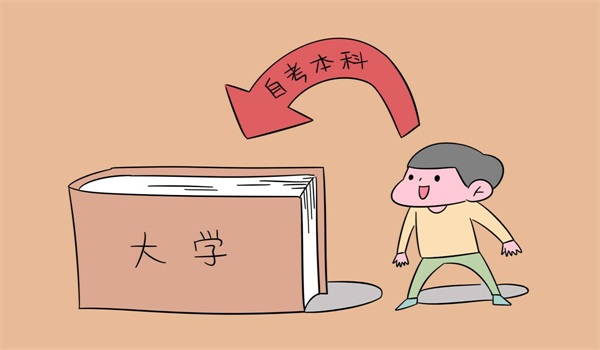 函授是什么意思 让自己的学历提升一个段位(图2)